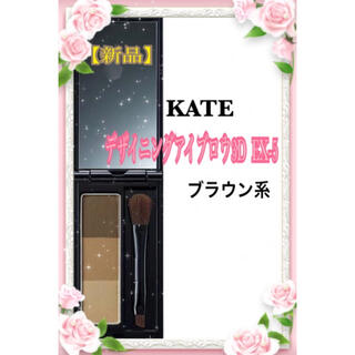 KATE - 【新品】KATEデザイニングアイブロウ3D EX-5
