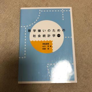 数学嫌いのための社会統計学 第2版(人文/社会)