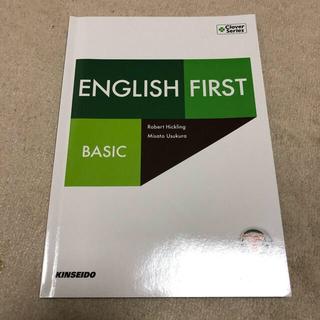 大学英語の総合的アプロ-チ English First Basic 基礎編(語学/参考書)