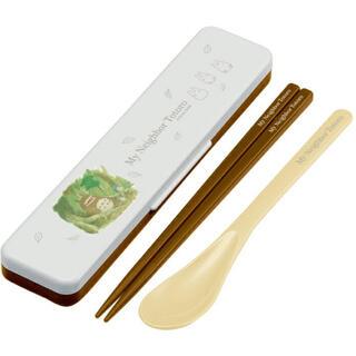 ジブリ(ジブリ)の[新品 未開封]  となりのトトロ (水彩)  箸スプーンセット(弁当用品)