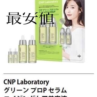 CNP - 最安値 CNP美容液35ml✖️1
