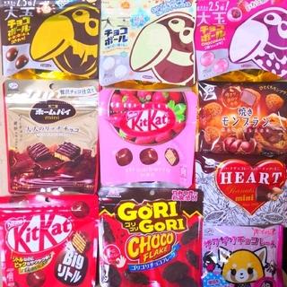 【10点】大玉チョコボール/キットカット/ハートチョコ/モンブラン/ホームパイ(菓子/デザート)