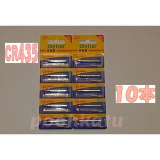 電気ウキ用リチウム電池CR435(BR435互換)10本 竿先ライト対応 (釣り糸/ライン)