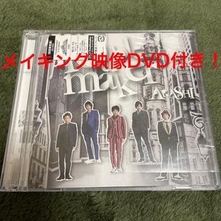 アラシ(嵐)の嵐 Troublemaker 初回盤(男性アイドル)