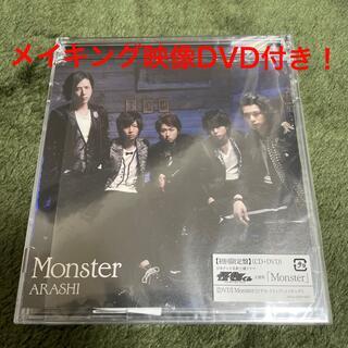 アラシ(嵐)の嵐 Monster 初回盤(男性アイドル)