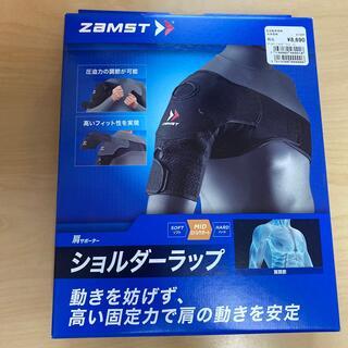 ザムスト(ZAMST)のZAMST(ザムスト) ショルダーラップ LLサイズ(トレーニング用品)