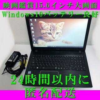 エイサー(Acer)の映画鑑賞15.6インチ大画面ノートパソコン 第7世代高速CPU オフィス付き(ノートPC)