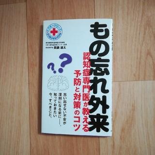 もの忘れ外来 認知症専門医が教える予防と対策のコツ(健康/医学)