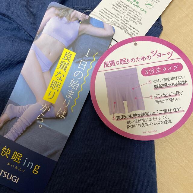 Atsugi(アツギ)の快眠ing かいみんぐ アツギ ATSUGI レディースの下着/アンダーウェア(ショーツ)の商品写真