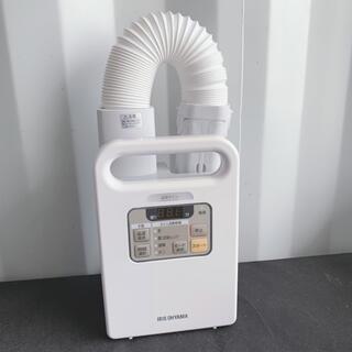 アイリスオーヤマ - 美品!アイリスオーヤマ ふとん乾燥機 カラリエ ホワイト 新生活 2018年製