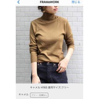 FRAMeWORK - 美品☆FRAMeWORK GICIPI タートル ネックプルオーバー