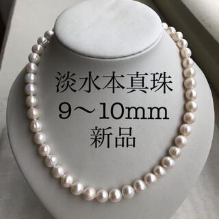 パールネックレス 淡水真珠 本真珠 バロック  大玉 冠婚葬祭 ゴージャス 新品(ネックレス)