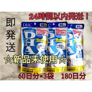 DHA60日分(240粒) 3袋セット(その他)