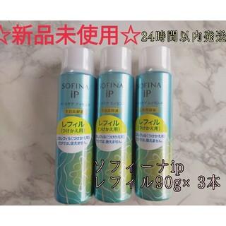 ソフィーナ ip ベースケア セラム レフィルの3個セット(美容液)