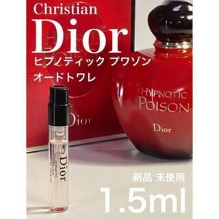 Christian Dior - [d-h]Dior ヒプノティックワゾン EDT1.5ml