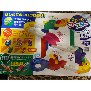 コロコロコースター(知育玩具)