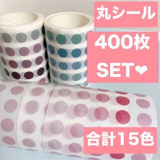 バレットジャーナル ラウンドシール 400枚(テープ/マスキングテープ)
