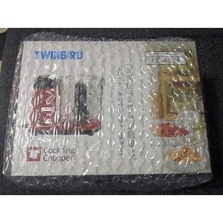 ツインバード(TWINBIRD)のツインバード クッキングチョッパー 新品未開封!フードプロセッサー(フードプロセッサー)