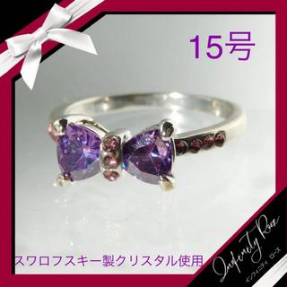 (1038)15号 パープルリボン スワロフスキー製クリスタル使用 リング(リング(指輪))