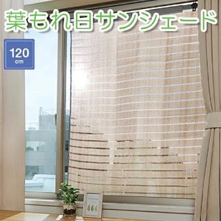 すみ子様専用 新品 断熱 葉もれ日 サンシェード 120cm丈(その他)
