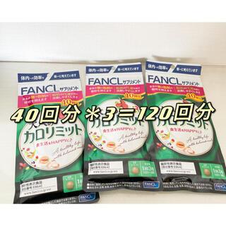ファンケル(FANCL)のファンケル 大人のカロリミット40回 3袋 fancl ダイエット 120回(ダイエット食品)