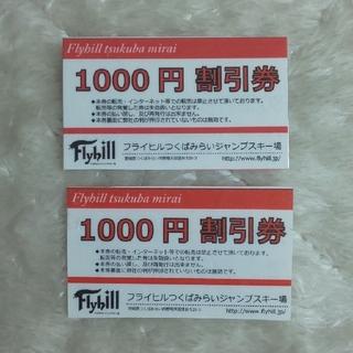 フライヒル つくばみらいスキージャンプ場 1000円割引券×2枚(ウィンタースポーツ)