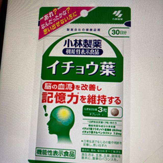 小林製薬(コバヤシセイヤク)のイチョウ葉30日分90粒 食品/飲料/酒の健康食品(ビタミン)の商品写真
