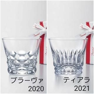 バカラ(Baccarat)のバカラ ティアラ 2021 ブラーヴァ 2020 ペア タンブラー グラス A(食器)