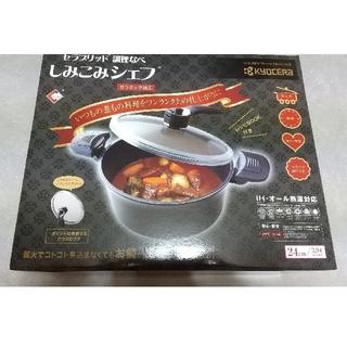キョウセラ(京セラ)のKYOCERAセラブリッド調理なべ しみこむシェフ(鍋/フライパン)