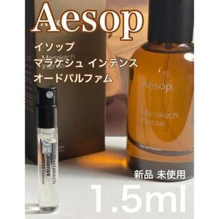 Aesop - [イ-m]イソップ Aesop マラケシュインテンス EDP 1.5ml