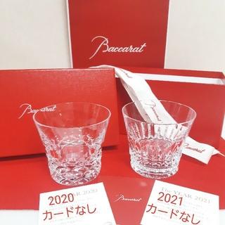 バカラ(Baccarat)のバカラ ティアラ 2021 ブラーヴァ 2020 ペア タンブラー グラス B(食器)