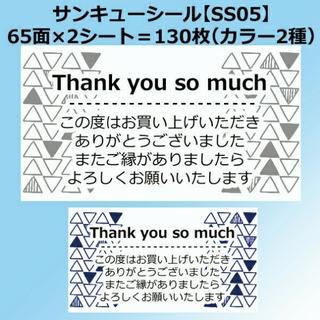 サンキューシール【SS05】(その他)