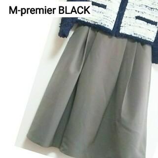 エムプルミエ(M-premier)の⭐️poo様専用⭐️(ひざ丈スカート)