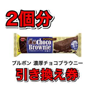 チョコ ブルボン 濃厚チョコブラウニー 無料引き換え券 セブンイレブン(フード/ドリンク券)