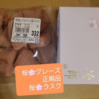 治一郎バームクーヘン桜🌸グレーズ、正規品桜🌸ラスク(菓子/デザート)