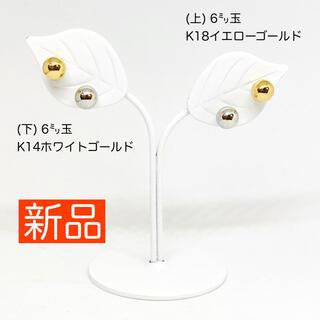 【新品】K18 K14 イエロー/ホワイトゴールド 丸玉 ボール ピアス セット(ピアス)