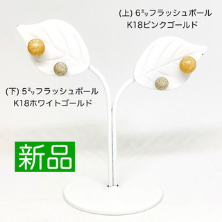【新品】K18 ピンク/ホワイトゴールド 丸玉 フラッシュボール ピアス セット(ピアス)