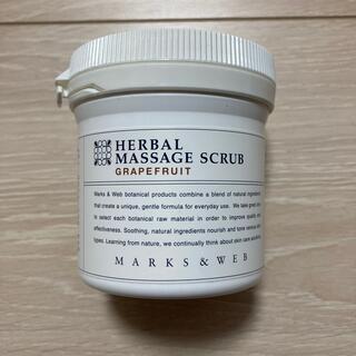 マークスアンドウェブ(MARKS&WEB)のMARKS&WEB herbal massage scrub(ボディスクラブ)