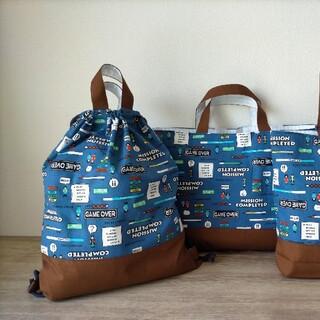 入園入学セット プレイゲームxブラウン  レッスンバッグ 体操服袋 上履き袋 ポ(バッグ/レッスンバッグ)