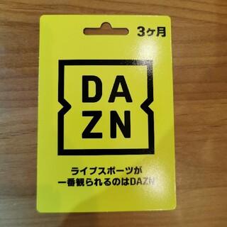 ダゾーン 3ヶ月分 DAZN(その他)