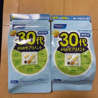 ファンケル(FANCL)の2個セット ファンケル30代からのサプリメント 男性用(ビタミン)