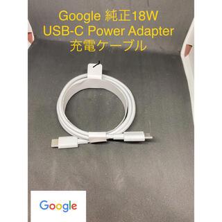 グーグル(Google)のGoogle純正品 USB-C - タイプC ケーブル 充電器(バッテリー/充電器)