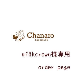 milkcrown様専用 お食事エプロン 長袖 スタイ(スタイ/よだれかけ)