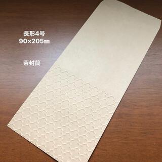 封筒 茶封筒 長形4号 30枚(カード/レター/ラッピング)