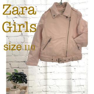 ザラ(ZARA)の【Zara Girls 】ピンクライダース 110cm(ジャケット/上着)