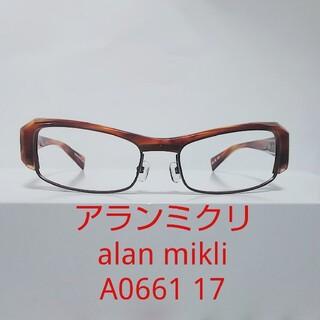 アランミクリ(alanmikli)のアランミクリ 眼鏡フレーム(サングラス/メガネ)