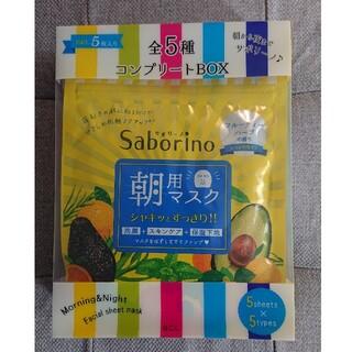 サボリーノ 朝用夜用マスク5枚入×全5種類 コンプリートBOX(パック/フェイスマスク)