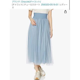 チャコット(CHACOTT)のチャコットバランス/チュールスカート/ブルー/水色(ロングスカート)