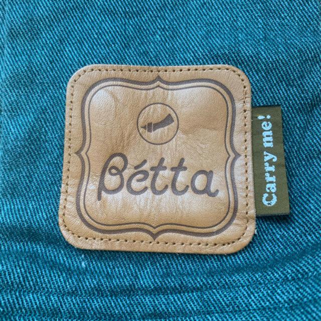 VETTA(ベッタ)の現行デザイン Betta   carry me!  キャリーミー キッズ/ベビー/マタニティの外出/移動用品(スリング)の商品写真