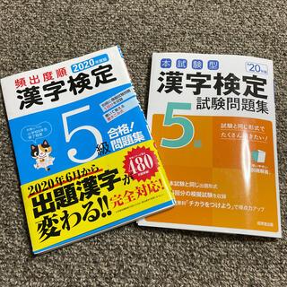 漢字検定5級試験問題集 2020年版 2冊セット(資格/検定)